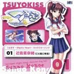 つよきす~Mighty Heart~オリジナルキャラクターソングシリーズ Vol.1近衛素奈緒(C.V.猪口有佳)
