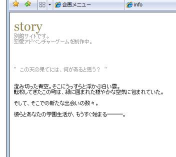 乙女ゲーのストーリー。