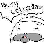 「ゆっくり」