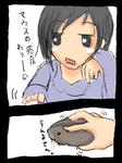 「マウス」