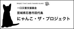 にゃんこ・ザ・プロジェクト