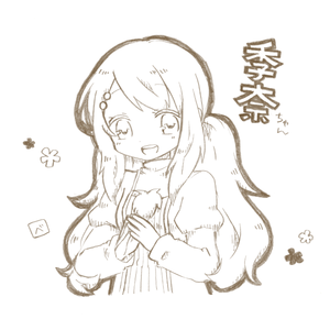 季奈ちゃん!