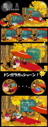 ps-comic1.jpg