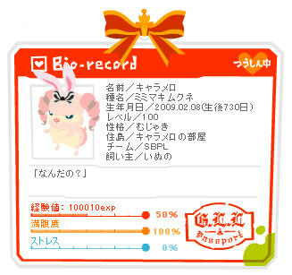 caramelo-birth2011-1.jpg