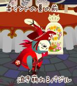 bajiru-saigo1.jpg