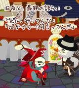 bajiru-saigo2.jpg