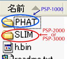 psp_hen6.png
