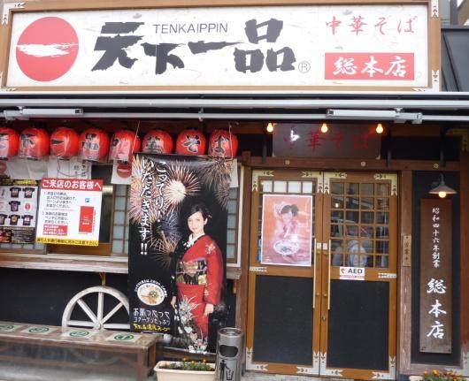 tenichi_3.jpg