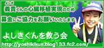 yoshiki-banner.jpg