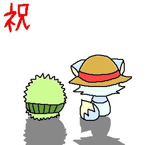 毬藻と麦わら帽子