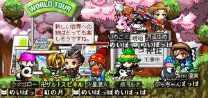 キノコ神社にて!
