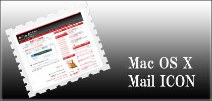 Mac OS X メールアイコン