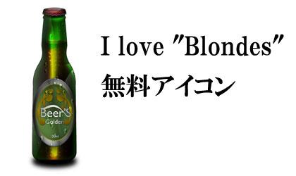 ビール瓶アイコン