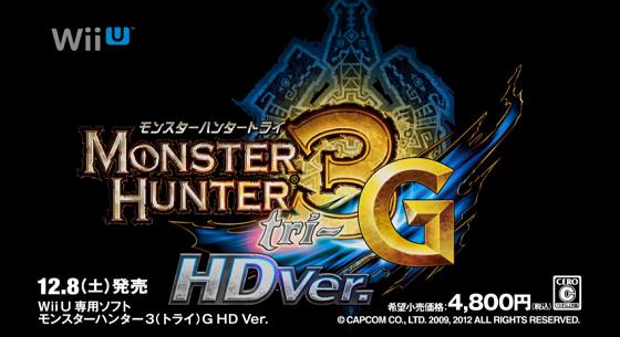 モンスターハンター3(トライ)G HD Ver.