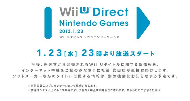 WiiUダイレクト ニンテンドーゲームズ 2013.1.23