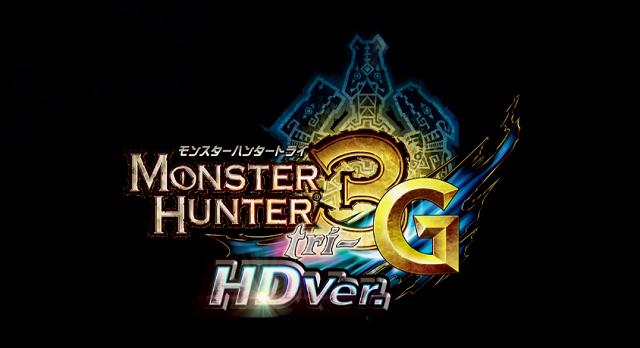 モンスターハンター3G HDver.