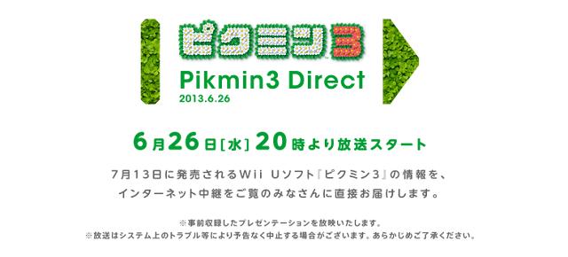 ピクミン3Direct 2013.6.26