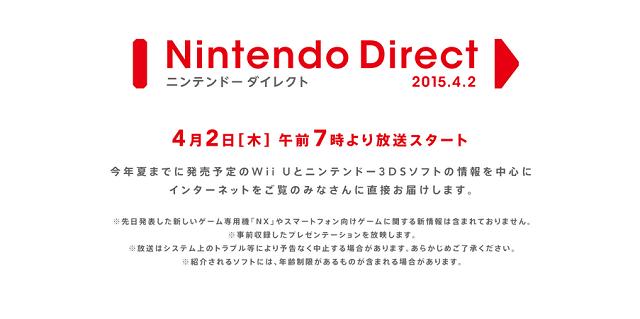 Nintendo Direct 2015.4.2