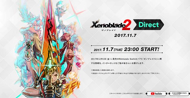 ゼノブレイド2 Direct 2017.11.7