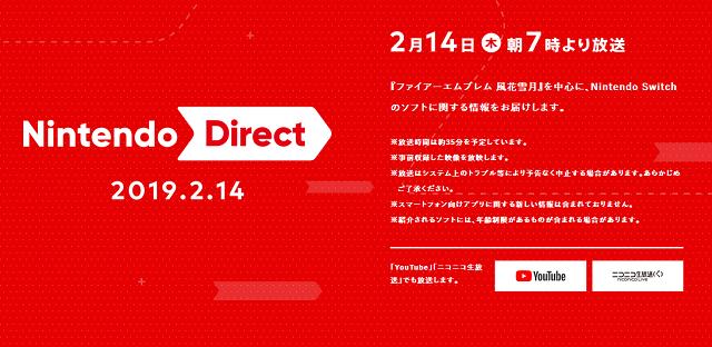 Nintendo Direct 2019.2.14 朝7時より放送 (FE 風花雪月 等)