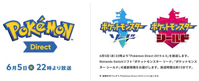 Pokémon Direct 2019.6.5