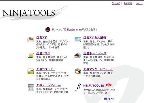 NinjaTools-top.JPG
