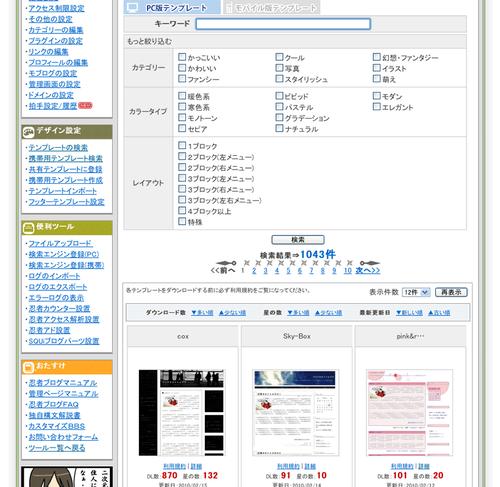 テンプレート検索画面