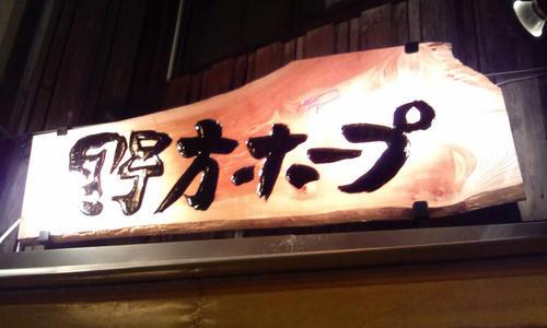 野方ホープ本店