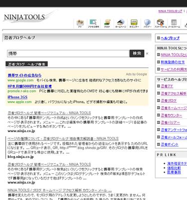 忍者ブログ ヘルプ 検索
