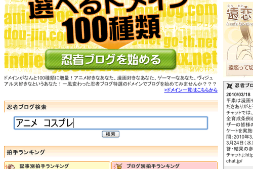 ブログ 忍者