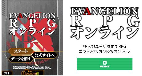 エヴァンゲリオンRPG