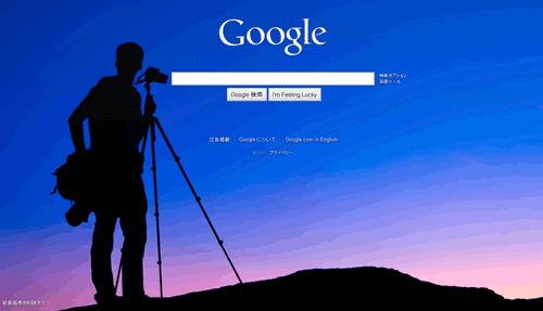 グーグルの背景画像をお好みに
