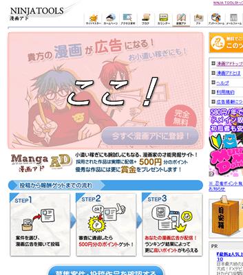 漫画アド トップ絵