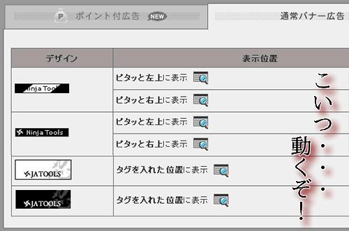 忍者アクセス解析のバナー