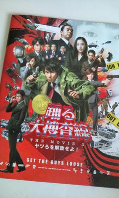 踊る大捜査線 THE MOVIE 3 ~ヤツらを解放せよ!~
