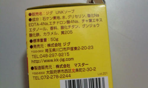 うんこ石鹸 商品説明