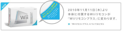 wii リモコン 新仕様