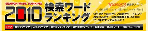 Yahoo! JAPAN発表「2010検索ワードランキング」