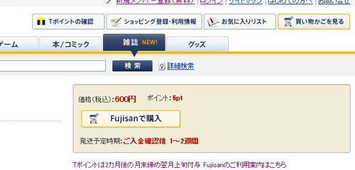 Fujisan×TSUTAYA 雑誌