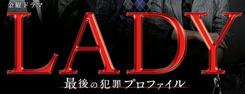 TBS 金曜ドラマ LADY
