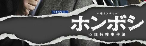 テレビ朝日 ドラマ ホンボシ