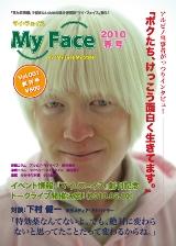 電子書籍(PDF)版「見た目問題」総合情報誌『マイ・フェイス』 創刊号は粕谷幸司が表紙