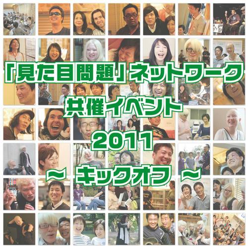 「見た目問題」ネットワーク共催イベント2011~キックオフ~