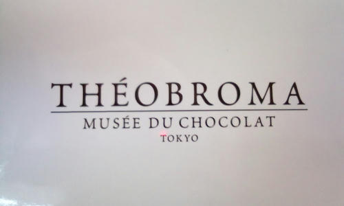 テオブロマ チョコレート