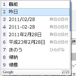 GoogleIME 「きのう」変換
