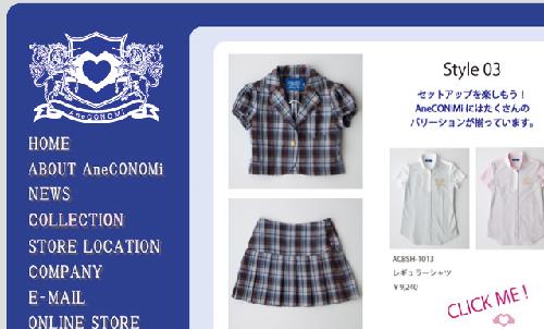 カワトラ制服ファッション AneCONOMI
