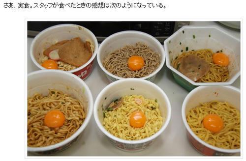 カップ麺の新しい食べ方