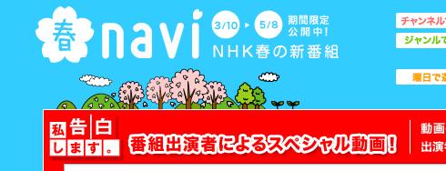 NHK春の新番組ナビ