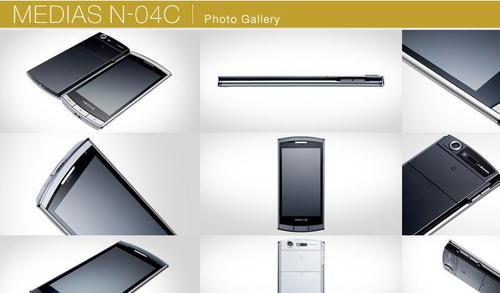 docomo Androidスマートフォン MEDIAS N-04C
