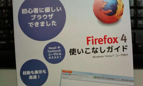 Firefox4使いこなしガイド
